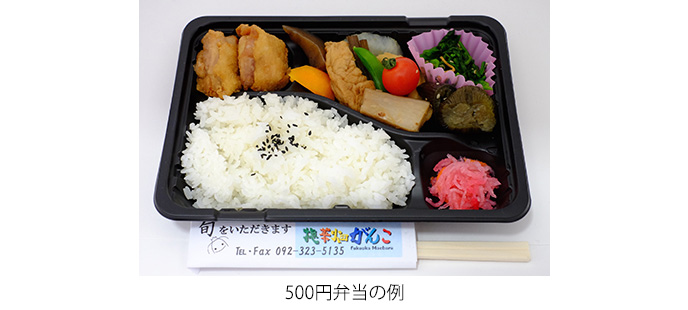 500円弁当の例