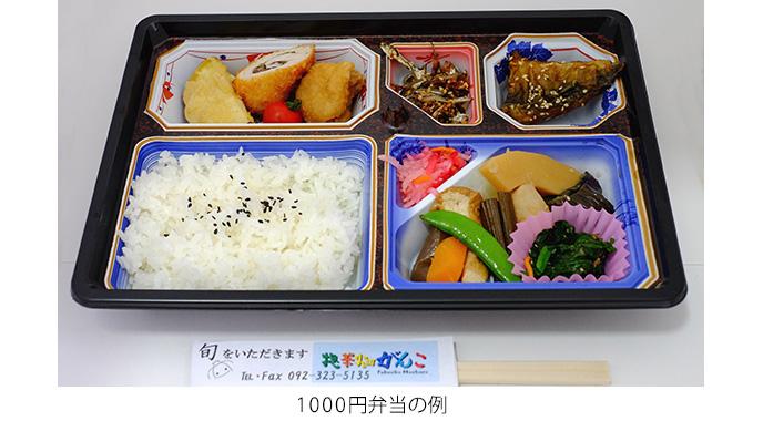 1000円弁当の例