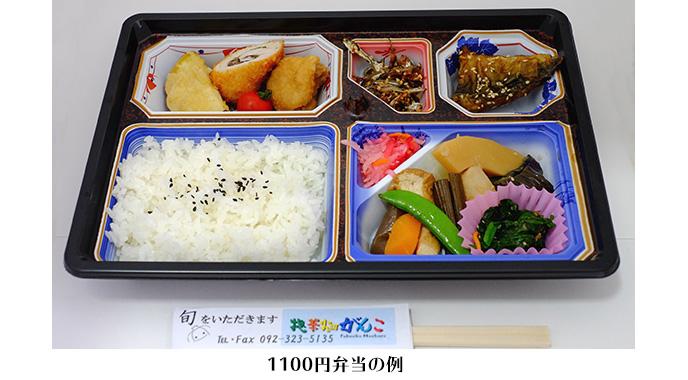 1100円弁当の例